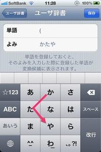 iphoneのユーザ辞書