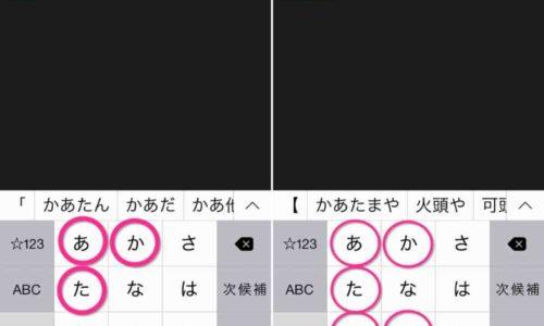 iphoneの文字入力