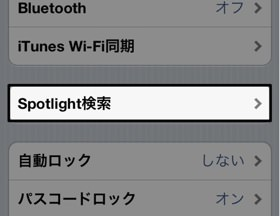 iphone-spotlight検索