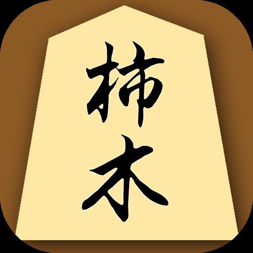 柿木将棋 for iPad