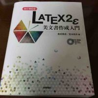 latex2美文書作成入門