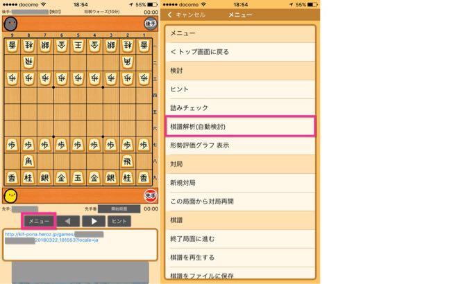 ぴよ将棋で将棋ウォーズの棋譜を検討