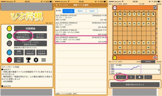 ぴよ将棋の棋譜解析