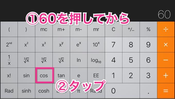 iphoneの関数電卓でコサインの計算