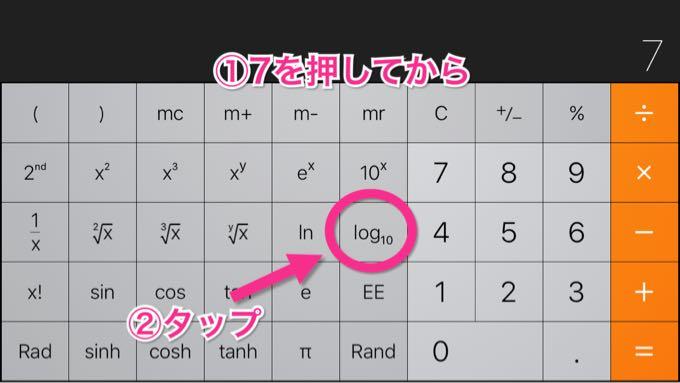 iphoneの関数電卓でlogの計算