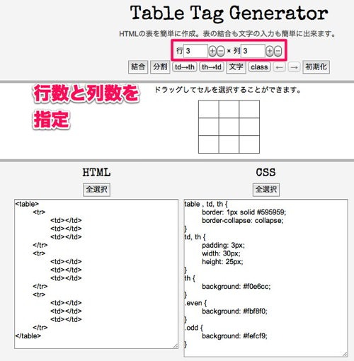 table-tag-generator